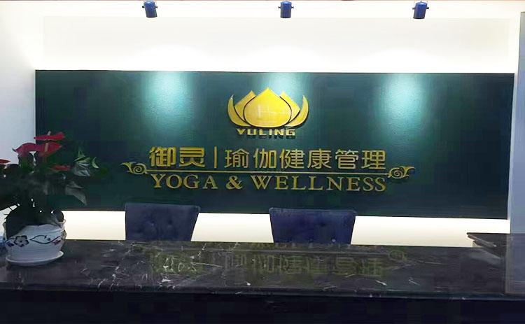 彭州御灵瑜伽会所1200平韩国碳纤维加热膜工程案例
